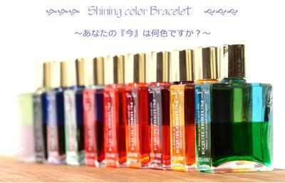 shining_700c.jpg